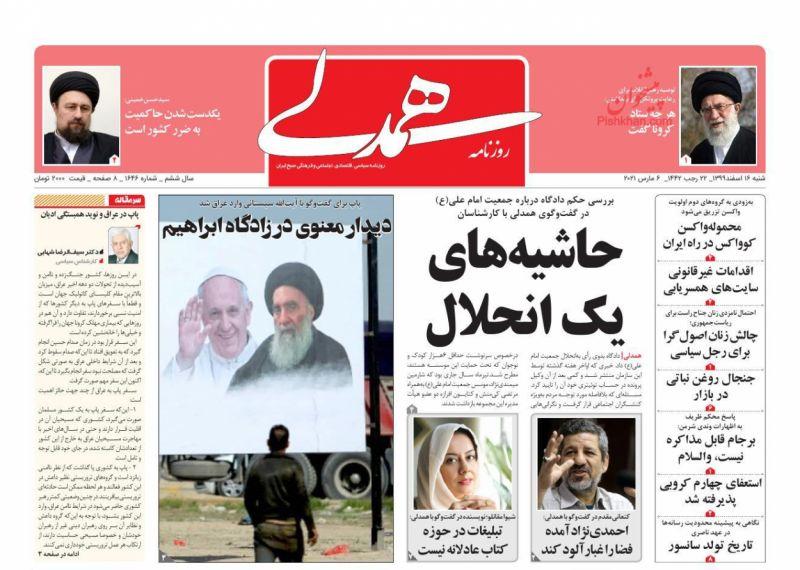 عناوین اخبار روزنامه همدلی در روز شنبه ۱۶ اسفند