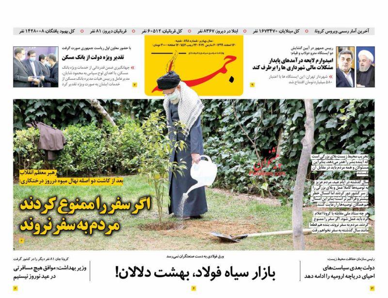 عناوین اخبار روزنامه جمله در روز شنبه ۱۶ اسفند