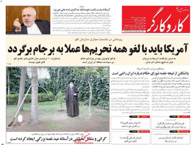 عناوین اخبار روزنامه کار و کارگر در روز شنبه ۱۶ اسفند