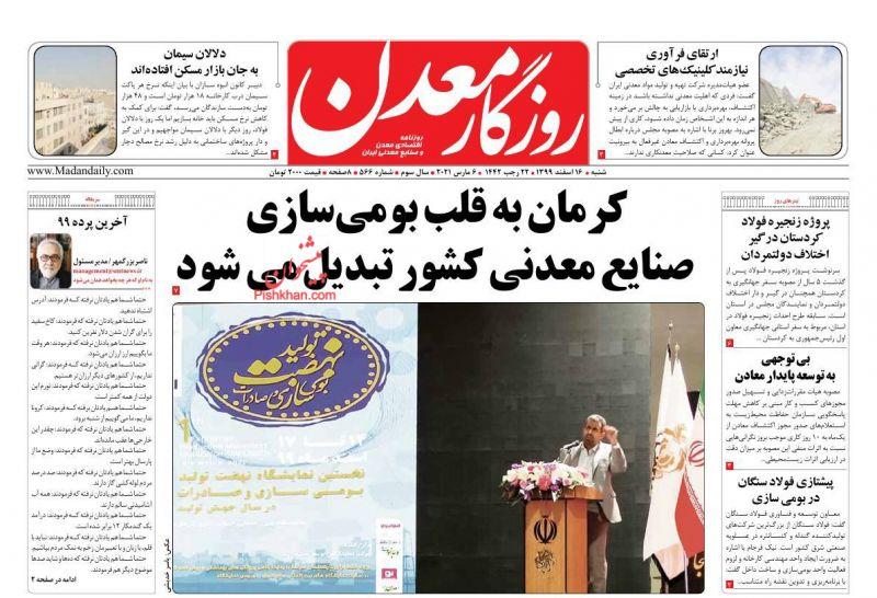 عناوین اخبار روزنامه روزگار معدن در روز شنبه ۱۶ اسفند