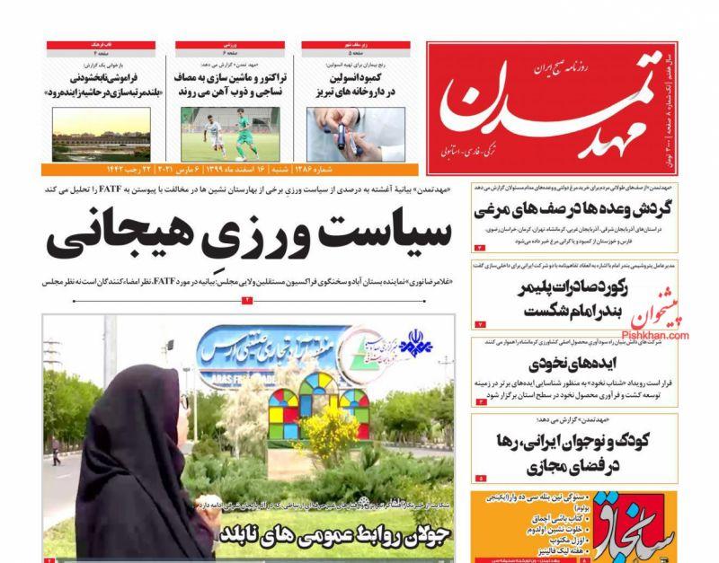 عناوین اخبار روزنامه مهد تمدن در روز شنبه ۱۶ اسفند