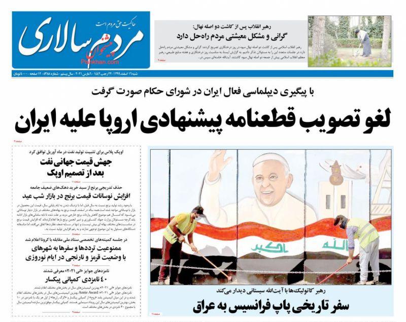 عناوین اخبار روزنامه مردم سالاری در روز شنبه ۱۶ اسفند