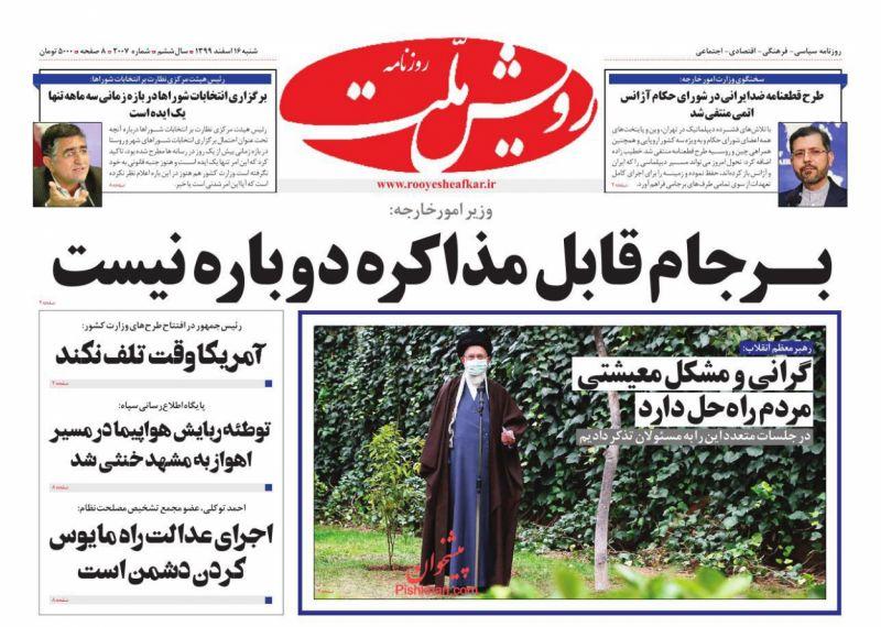 عناوین اخبار روزنامه رویش ملت در روز شنبه ۱۶ اسفند