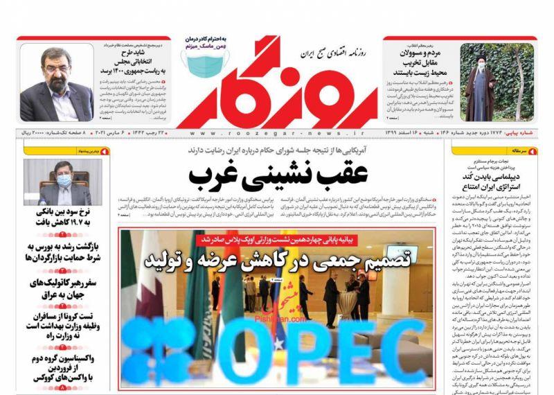 عناوین اخبار روزنامه روزگار در روز شنبه ۱۶ اسفند