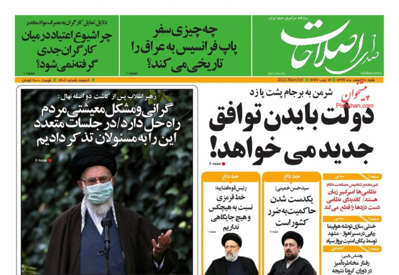 عناوین اخبار روزنامه صدای اصلاحات در روز شنبه ۱۶ اسفند