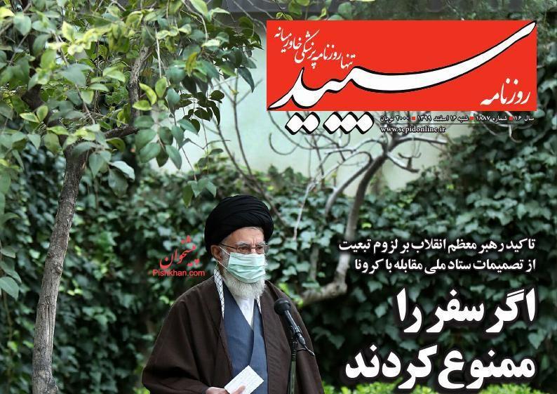 عناوین اخبار روزنامه سپید در روز شنبه ۱۶ اسفند