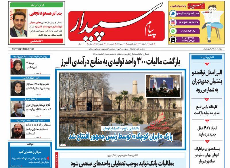 عناوین اخبار روزنامه پیام سپیدار در روز شنبه ۱۶ اسفند