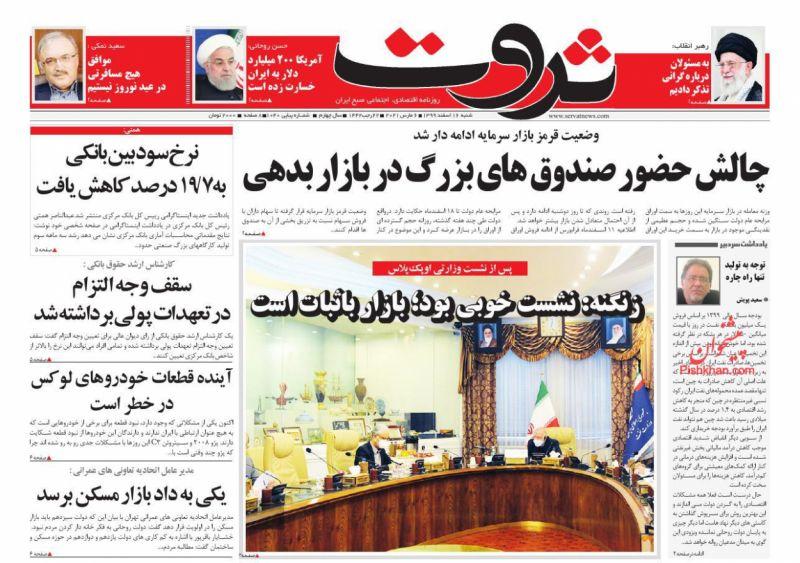عناوین اخبار روزنامه ثروت در روز شنبه ۱۶ اسفند