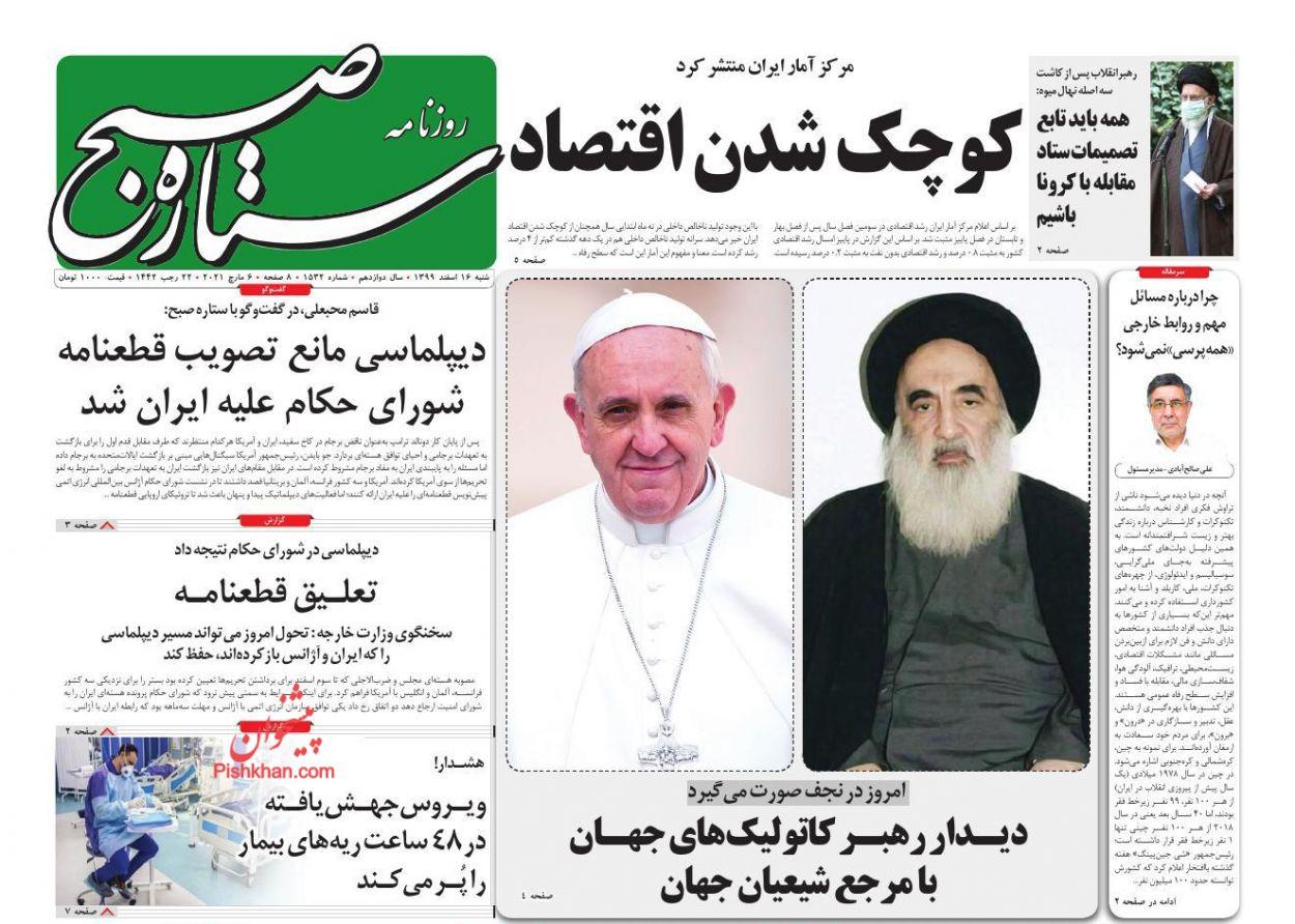 عناوین اخبار روزنامه ستاره صبح در روز شنبه ۱۶ اسفند