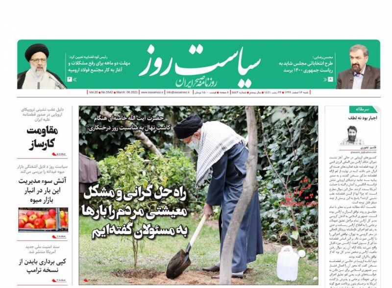عناوین اخبار روزنامه سیاست روز در روز شنبه ۱۶ اسفند