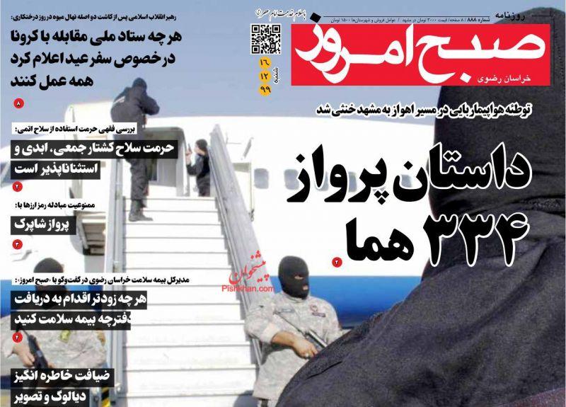 عناوین اخبار روزنامه صبح امروز در روز شنبه ۱۶ اسفند