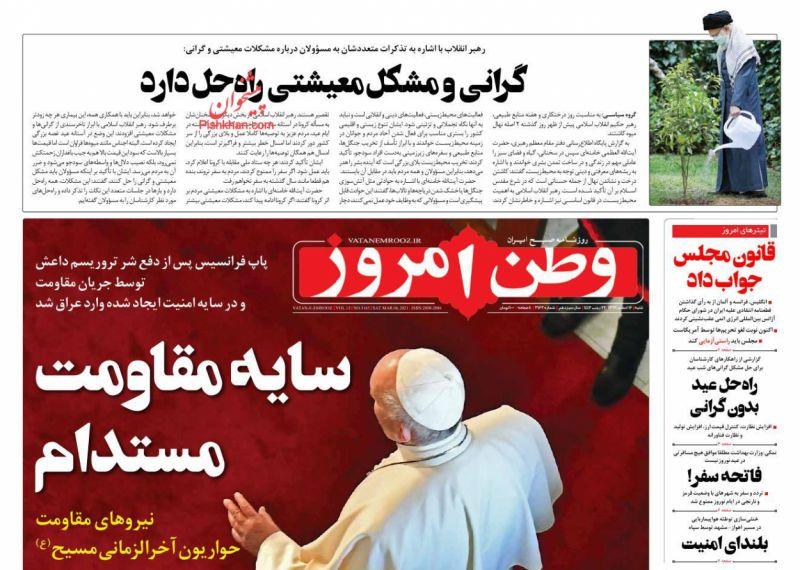 عناوین اخبار روزنامه وطن امروز در روز شنبه ۱۶ اسفند