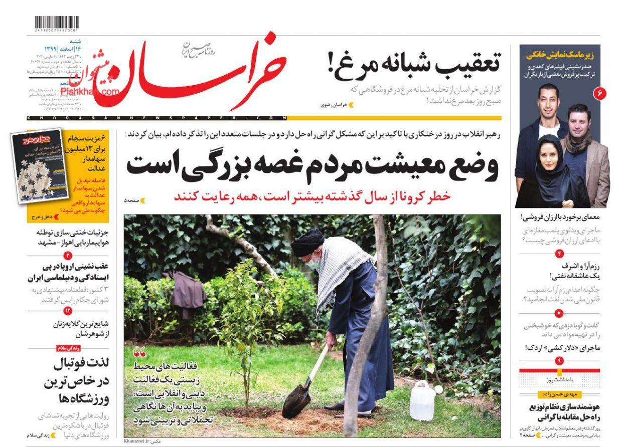 عناوین اخبار روزنامه خراسان در روز شنبه ۱۶ اسفند