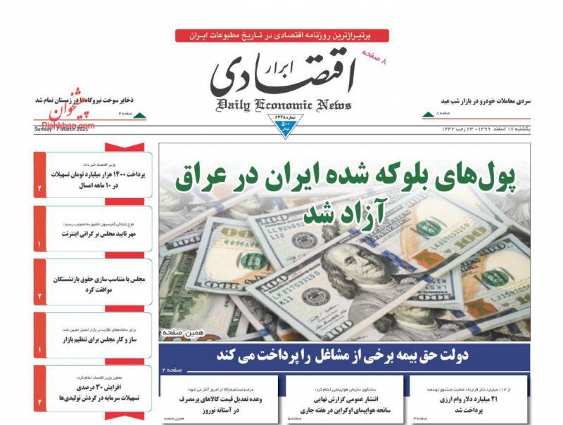 عناوین اخبار روزنامه ابرار اقتصادی در روز یکشنبه ۱۷ اسفند
