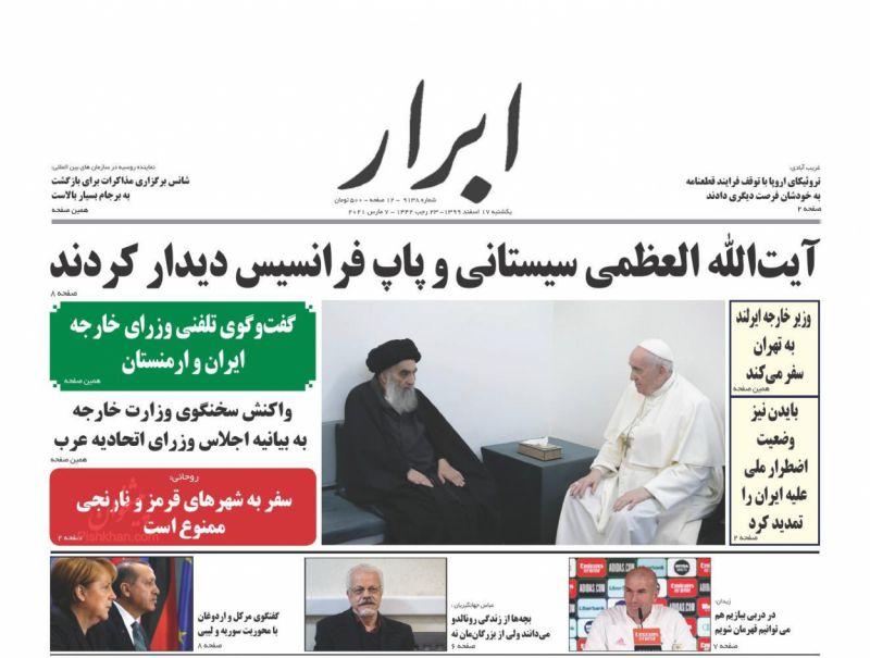 عناوین اخبار روزنامه ابرار در روز یکشنبه ۱۷ اسفند