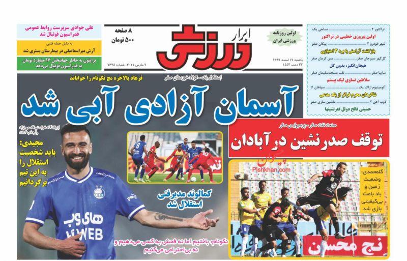 عناوین اخبار روزنامه ابرار ورزشى در روز یکشنبه ۱۷ اسفند