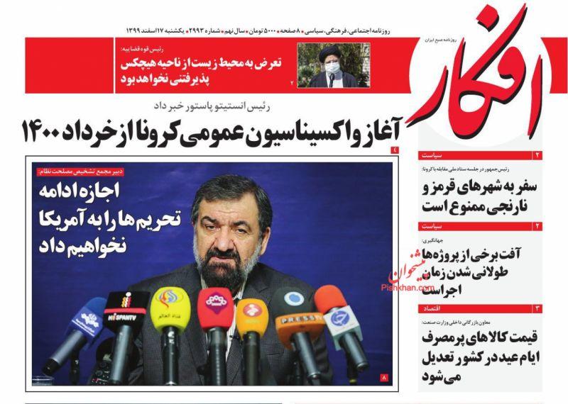 عناوین اخبار روزنامه افکار در روز یکشنبه ۱۷ اسفند