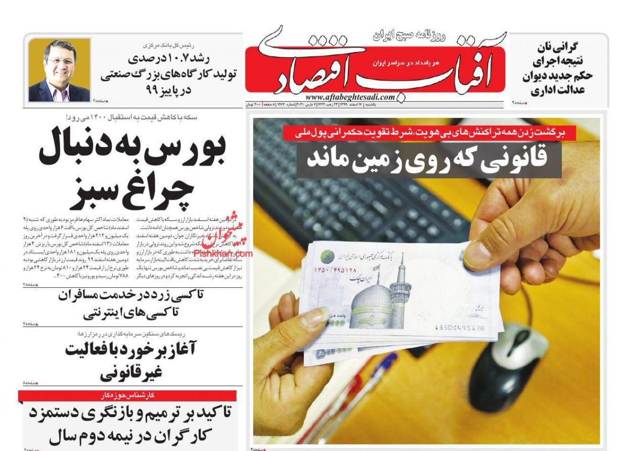 عناوین اخبار روزنامه آفتاب اقتصادی در روز یکشنبه ۱۷ اسفند