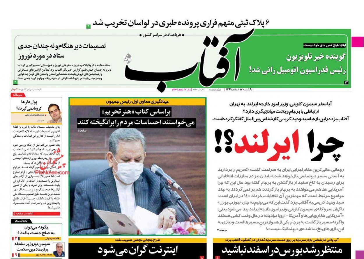 عناوین اخبار روزنامه آفتاب یزد در روز یکشنبه ۱۷ اسفند