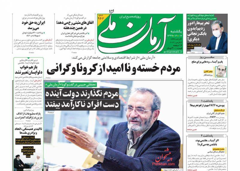 عناوین اخبار روزنامه آرمان ملی در روز یکشنبه ۱۷ اسفند