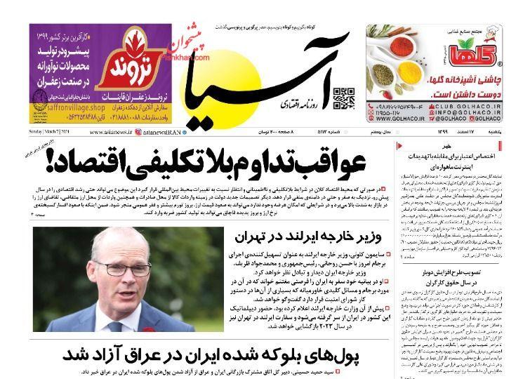 عناوین اخبار روزنامه آسیا در روز یکشنبه ۱۷ اسفند