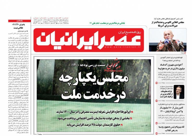 عناوین اخبار روزنامه عصر ایرانیان در روز یکشنبه ۱۷ اسفند