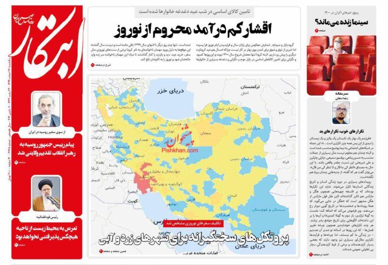عناوین اخبار روزنامه ابتکار در روز یکشنبه ۱۷ اسفند