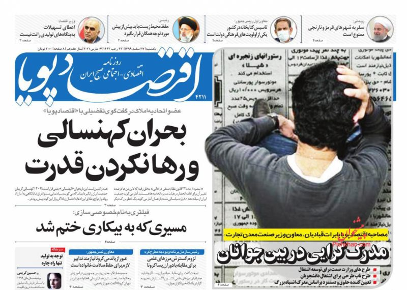 عناوین اخبار روزنامه اقتصاد پویا در روز یکشنبه ۱۷ اسفند