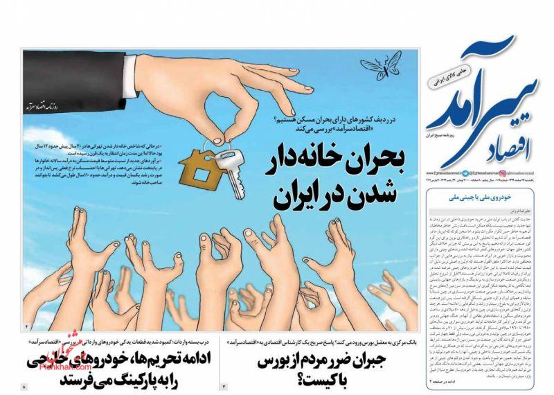 عناوین اخبار روزنامه اقتصاد سرآمد در روز یکشنبه ۱۷ اسفند