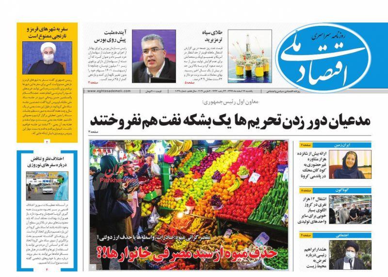 عناوین اخبار روزنامه اقتصاد ملی در روز یکشنبه ۱۷ اسفند