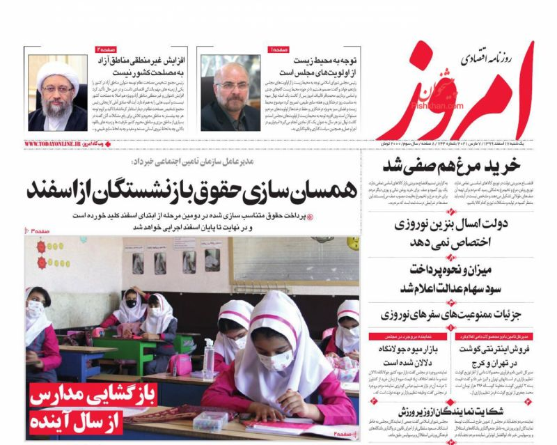 عناوین اخبار روزنامه امروز در روز یکشنبه ۱۷ اسفند