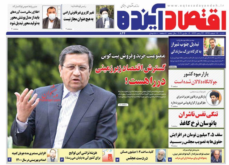 عناوین اخبار روزنامه اقتصاد آینده در روز یکشنبه ۱۷ اسفند