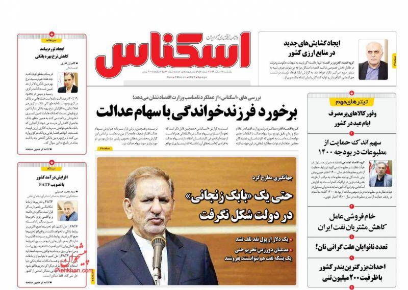 عناوین اخبار روزنامه اسکناس در روز یکشنبه ۱۷ اسفند