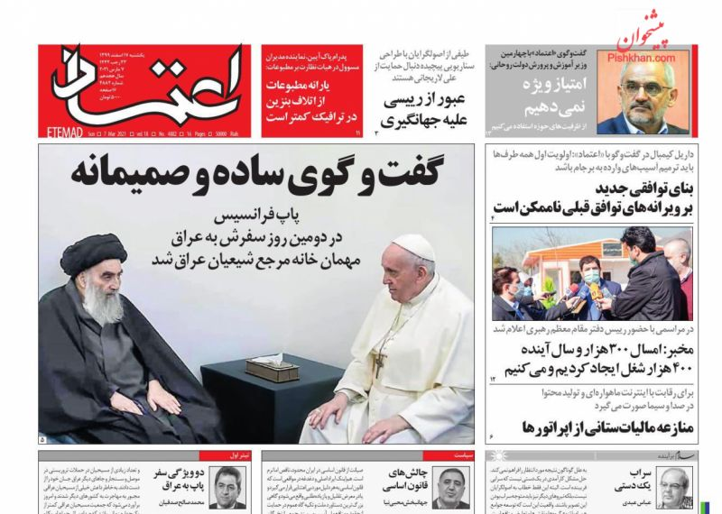 عناوین اخبار روزنامه اعتماد در روز یکشنبه ۱۷ اسفند