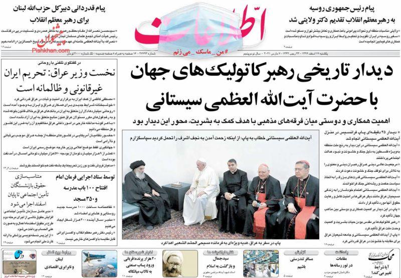عناوین اخبار روزنامه اطلاعات در روز یکشنبه ۱۷ اسفند