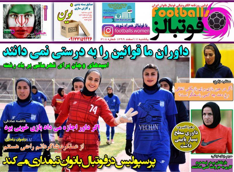 عناوین اخبار روزنامه فوتبالز در روز یکشنبه ۱۷ اسفند
