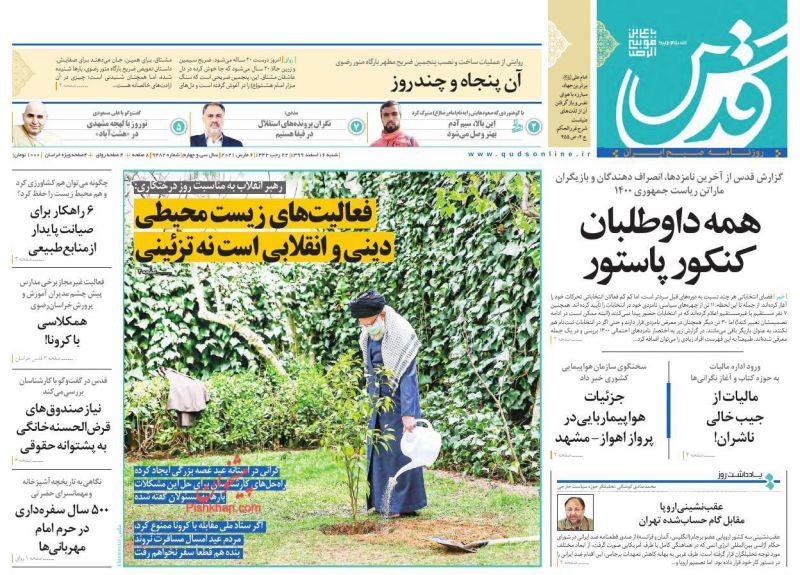 عناوین اخبار روزنامه قدس در روز یکشنبه ۱۷ اسفند