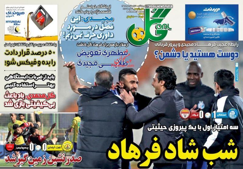 عناوین اخبار روزنامه گل در روز یکشنبه ۱۷ اسفند