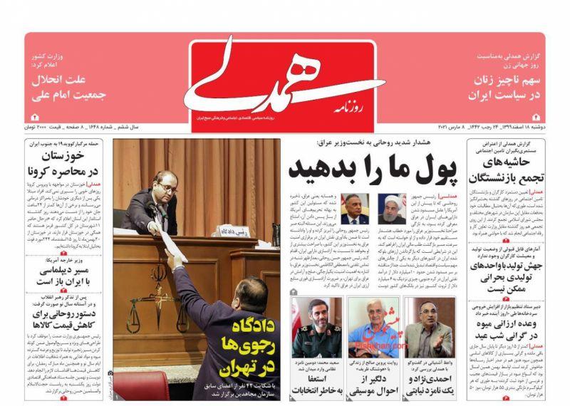 عناوین اخبار روزنامه همدلی در روز یکشنبه ۱۷ اسفند