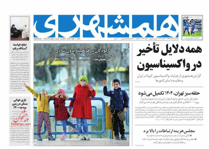 عناوین اخبار روزنامه همشهری در روز یکشنبه ۱۷ اسفند