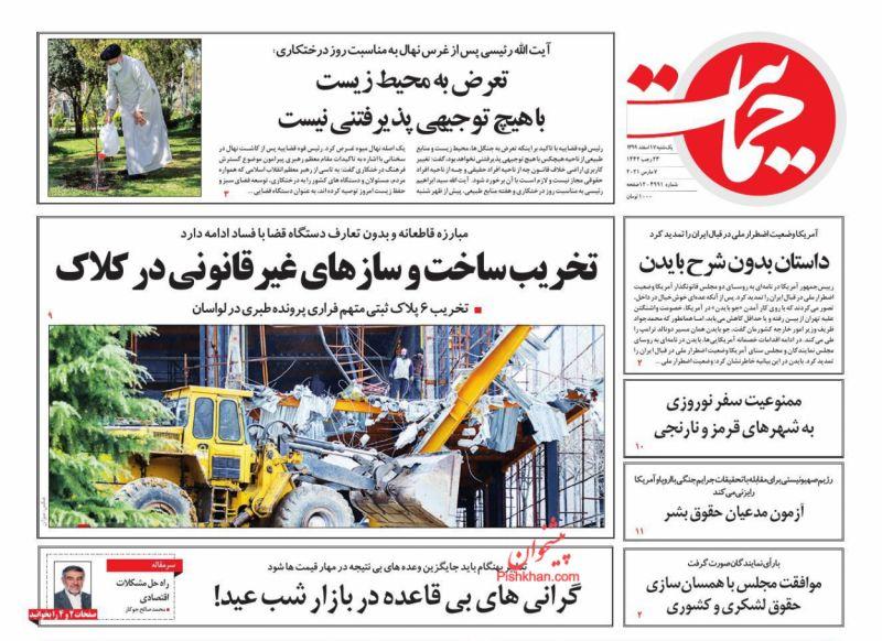عناوین اخبار روزنامه حمایت در روز یکشنبه ۱۷ اسفند