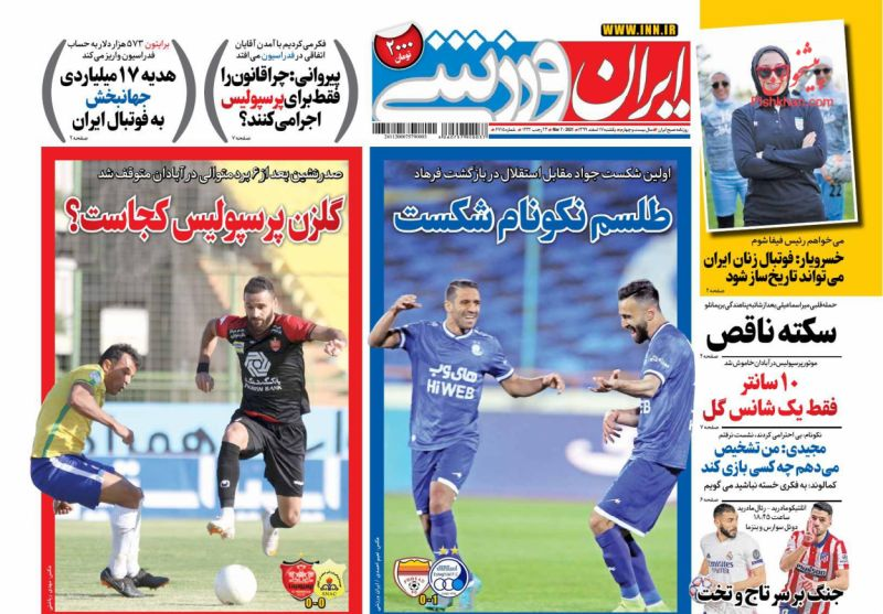 عناوین اخبار روزنامه ایران ورزشی در روز یکشنبه ۱۷ اسفند