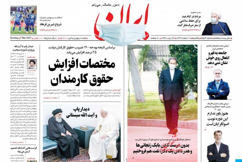 عناوین اخبار روزنامه ایران در روز یکشنبه ۱۷ اسفند