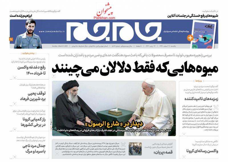 عناوین اخبار روزنامه جام جم در روز یکشنبه ۱۷ اسفند