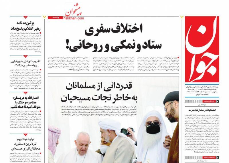 عناوین اخبار روزنامه جوان در روز یکشنبه ۱۷ اسفند