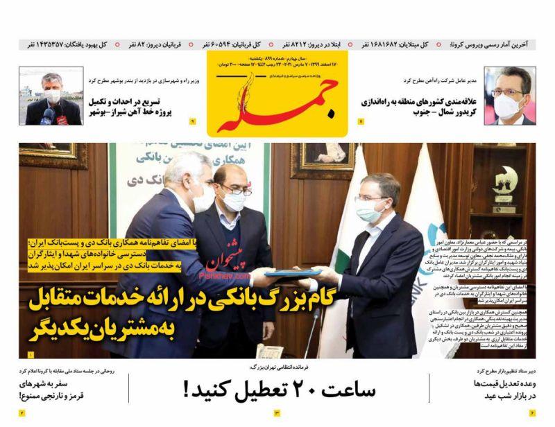 عناوین اخبار روزنامه جمله در روز یکشنبه ۱۷ اسفند
