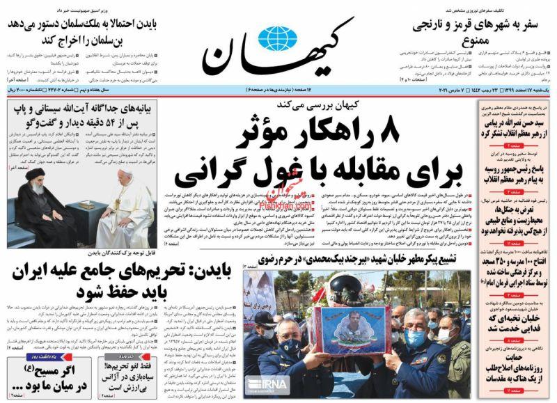 عناوین اخبار روزنامه کيهان در روز یکشنبه ۱۷ اسفند