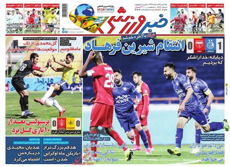 عناوین اخبار روزنامه خبر ورزشی در روز یکشنبه ۱۷ اسفند