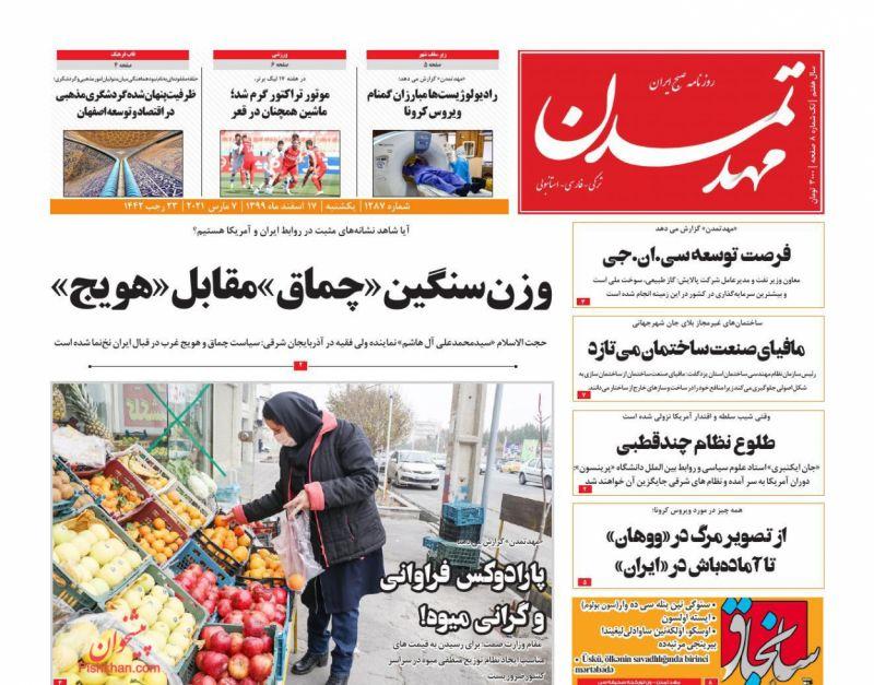 عناوین اخبار روزنامه مهد تمدن در روز یکشنبه ۱۷ اسفند