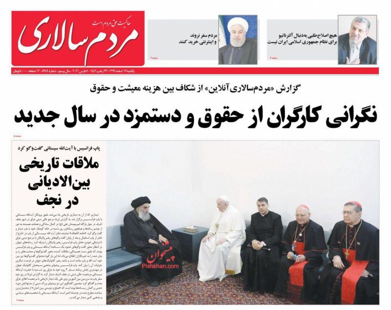 عناوین اخبار روزنامه مردم سالاری در روز یکشنبه ۱۷ اسفند